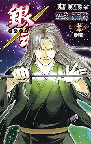 銀魂—ぎんたま— 73 (ジャンプコミックス)
