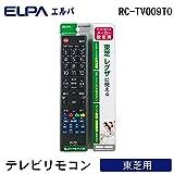 ELPA(エルパ) 地上デジタル用 テレビリモコン 東芝用 RC-TV009TO 【人気 おすすめ 】
