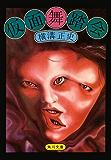 金田一耕助ファイル17 仮面舞踏会 (角川文庫)