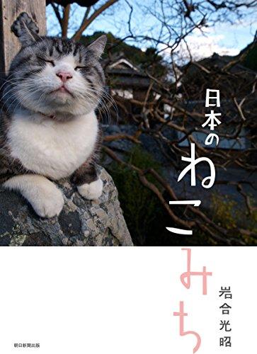 日本のねこみちの詳細を見る