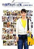 マンガ・イラストを描く人のための作画資料ポーズ集〈VOL.2〉女の子街中編