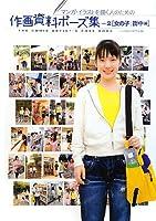 内田真礼 スリーサイズ モデル 作画資料ポーズ集 まれいたそに関連した画像-07