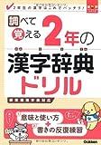 調べて覚える2年の漢字辞典ドリル―2年生の漢字はこれでバッチリ! (漢字パーフェクトシリーズ)