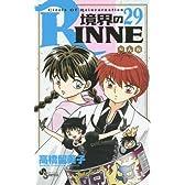 境界のRINNE 29 (少年サンデーコミックス)
