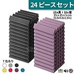 KUSUN 吸音材ウェッジ防音緩衝吸音材質ポリウレタンスタジオ防音壁 25cm x 25cm x 5cm 24枚 セット(黒+紫)