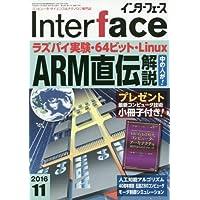 Interface(インターフェース) 2016年11月号