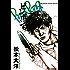 ピンポン(2) (ビッグコミックス)