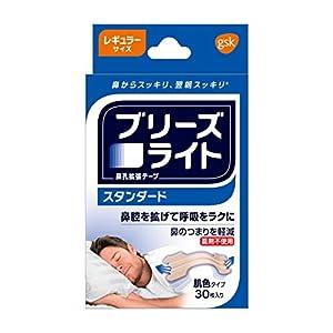 ブリーズライト スタンダード 肌色 レギュラー 鼻孔拡張テープ 快眠・いびき軽減 30枚入