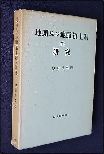 地頭及び地頭領主制の研究 (1961...