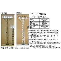 ■【コスミック 】ジオラマアクセサリーヤード照明塔大型 組立キット(CL-33LWK)鉄道模型 COSMIC