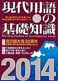現代用語の基礎知識 2014年版(通常版)