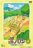 ボノロン ~不思議な森のいいつたえ~のアニメ画像