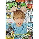 ビッグコミックスペリオール 2021年 5/14 号 [雑誌]