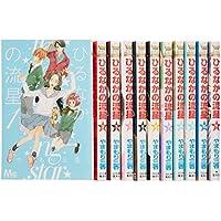 ひるなかの流星 コミック 1-11巻セット (マーガレットコミックス)