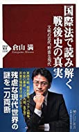 倉山 満 (著)(4)新品: ¥ 950ポイント:29pt (3%)5点の新品/中古品を見る:¥ 950より