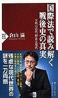 倉山 満 (著)(2)新品: ¥ 950ポイント:29pt (3%)3点の新品/中古品を見る:¥ 950より