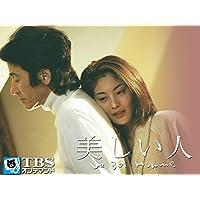 美しい人【TBSオンデマンド】