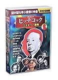 ヒッチコック ミステリー 劇場 DVD10枚組 (ケース付)セット