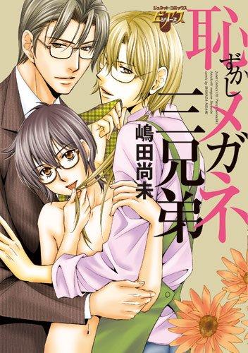 恥ずかしメガネ三兄弟 (ジュネットコミックス ピアスシリーズ)の詳細を見る