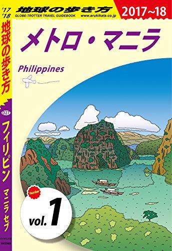 地球の歩き方 D27 フィリピン 2017-2018 【分冊】 1 メトロ・マニラ フィリピン分冊版
