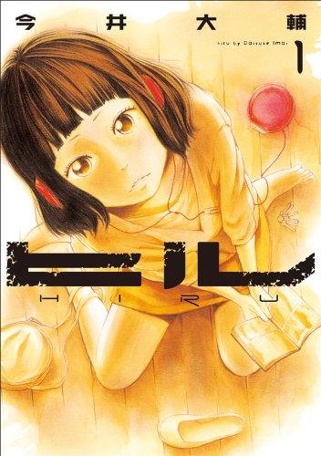 ヒル 1巻 (バンチコミックス)