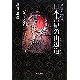 奈良を知る 日本書紀の山辺道