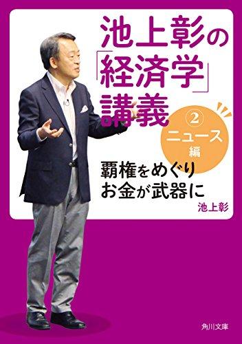 池上彰の「経済学」講義2 ニュース編 覇権をめぐりお金が武器にの書影