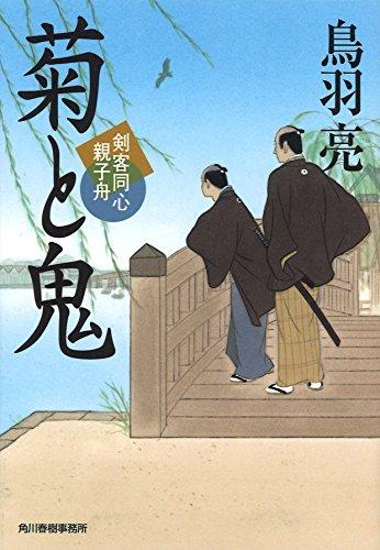 菊と鬼―剣客同心親子舟 (時代小説文庫)