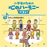 9、小学生のための 心のハーモニー ベスト! ~たのしい音楽会の歌2~