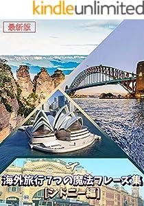 【最新版】短時間でマスター!! 海外旅行 7つの魔法フレーズ集[シドニー編] -旅行のための英会話-はじめの一歩を踏み出そう! in オーストラリア: 海外旅行をよりいっそう楽しむための旅行英会話教材です。