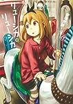 リューシカ・リューシカ(8) (ガンガンコミックスONLINE)