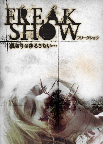 FREAKSHOW (フリークショウ) [DVD]