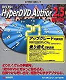 Holon HyperDVD Author 2.5 優待版
