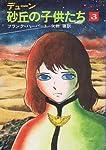 デューン砂丘の子供たち (3) (ハヤカワ文庫 SF (329))