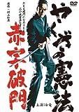 やくざの憲法 赤字破門[DVD]