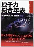 原子力総合年表―福島原発震災に至る道―