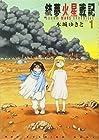 銃夢火星戦記-GANNM MARS CHRONICLE- 第1巻