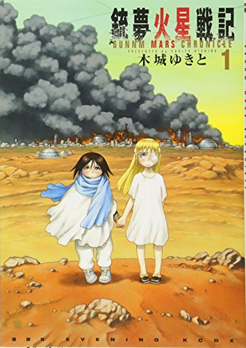 銃夢火星戦記(1) (KCデラックス イブニング)