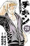 チキン 「ドロップ」前夜の物語 20 (少年チャンピオン・コミックス)