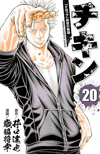 チキン 「ドロップ」前夜の物語 20 (少年チャンピオン・コミックス)の詳細を見る