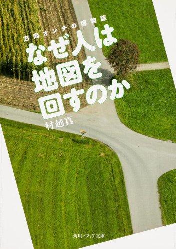 なぜ人は地図を回すのか  方向オンチの博物誌 (角川ソフィア文庫)の詳細を見る