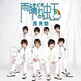 雨ときどき晴れのち虹(初回盤 青明寺浦正ver.)(DVD付)