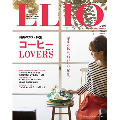 LLIO リリオ vol.40 2015秋号