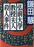 弘前大学教授夫人殺人事件 (講談社文庫)