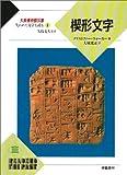 楔形文字 (大英博物館双書―失われた文字を読む)