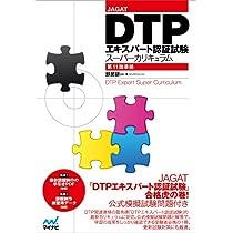 JAGAT DTPエキスパート認証試験スーパーカリキュラム 第11版準拠