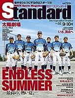 スタンダード岩手 2018年9-10月号 Vol.58