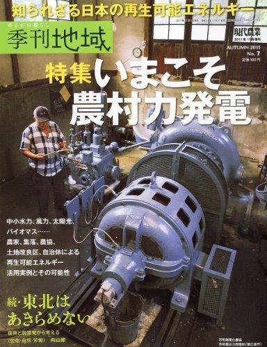 現代農業増刊 季刊地域第7号 2011年 11月号 [雑誌]の詳細を見る