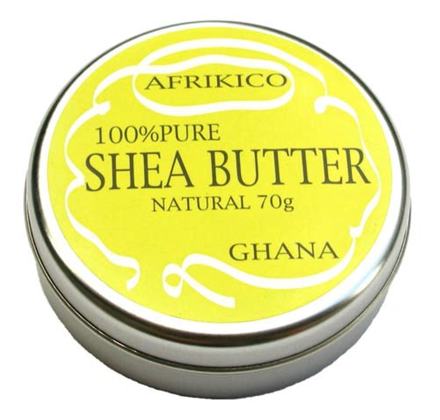 バンガローを必要としていますパレードアフリキコ(AFRIKICO)シアバター(未精製100%) (ナチュラル, 70g)