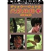 ジャッキー・チェンの必殺鉄指拳 [DVD]